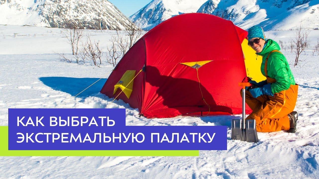 Как выбрать экстремальную палатку