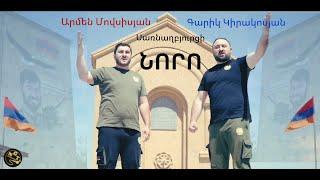 Armen Movsisyan Garik Kirakosyan - Sarnaghbyurci Noro Գարիկ  Արմեն Սառնաղբյուրցի Նորո