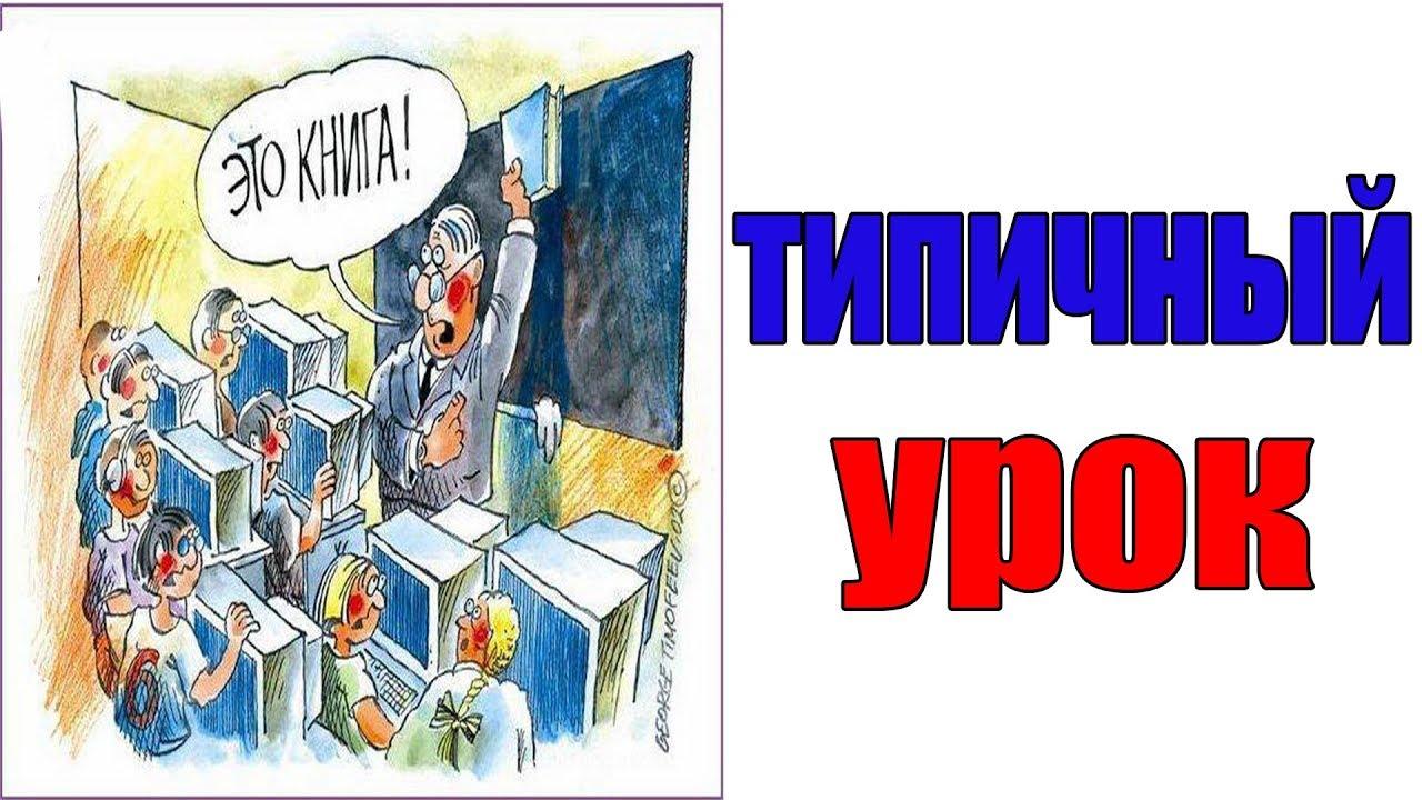 Лютые приколы. ТИПИЧНЫЙ УРОК. угарные мемы MyTub