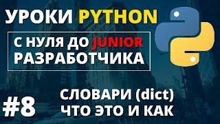 Уроки  Python - Словари (dict)