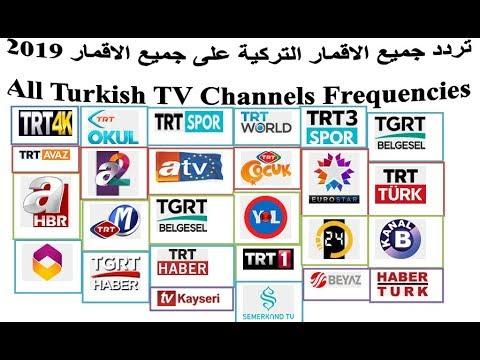 تردد جميع القنوات التركية على جميع الاقمار 2019 All Turkish Tv Channels Frequencies