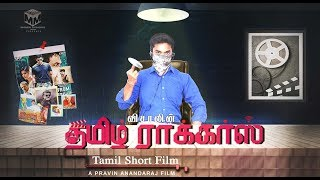 Tamil short films Vishal in Tamil Rocker, tamil rocker tamil movie 2018