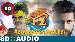 Rechhipodham Brother || 8D AUDIO || F2 Song || Venkatesh, Varun Tej || DSP