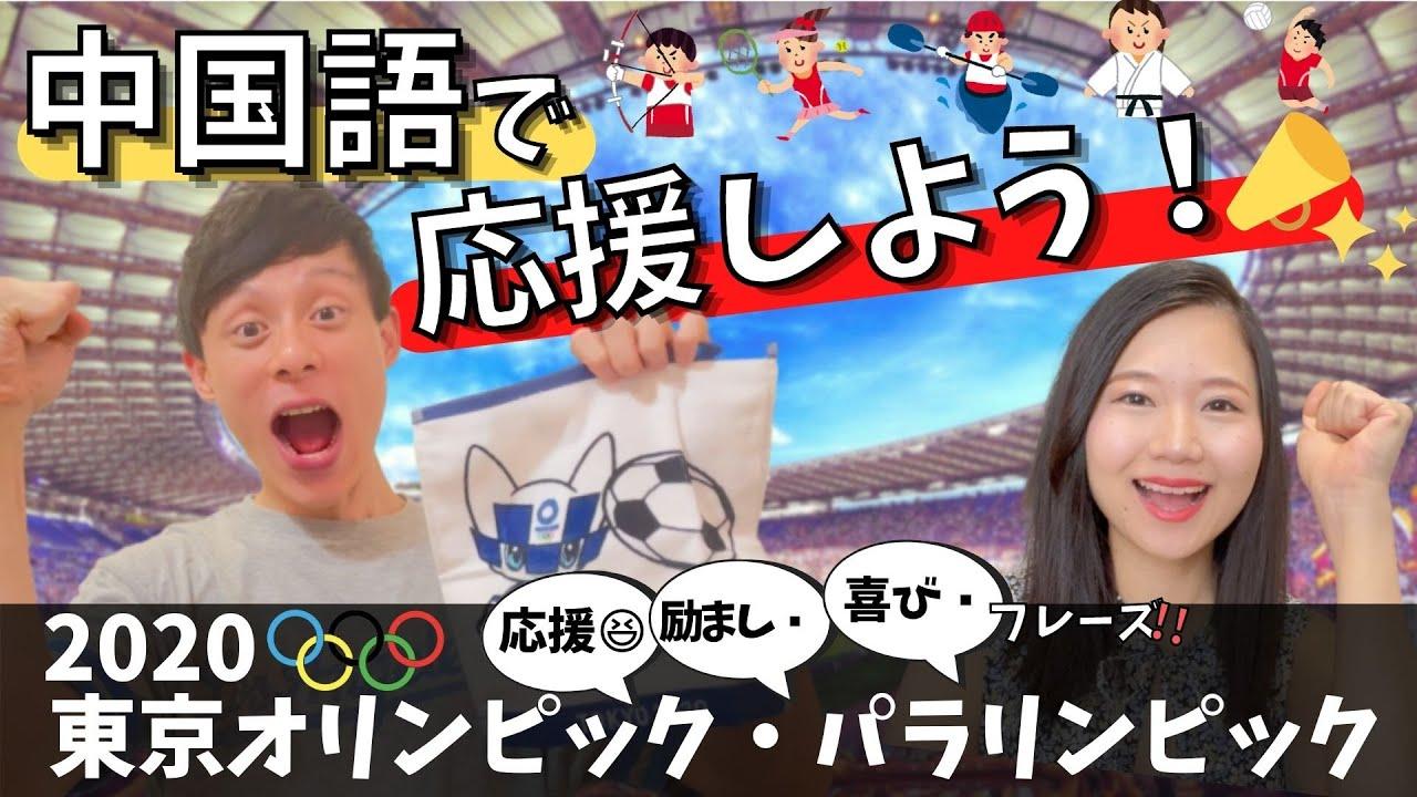 【中国語で応援!】東京2020オリンピック・パラリンピック応援/励まし/喜びフレーズ
