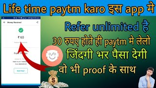 Facts New Earning app || Life Time Paytm Earning ||Instant paytm ||लूट लो || Paytm Hero