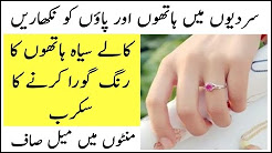 Desi Health Totkay- How to Get Instant Hands