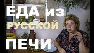 БЛОГЕРСКАЯ КУХНЯ ИЗНУТРИ# КАК  ТОПИТЬ и  ГОТОВИТЬ в РУССКОЙ ПЕЧИ # КАША+БУТЕРБРОДЫ с БАКЛАЖАНАМИ