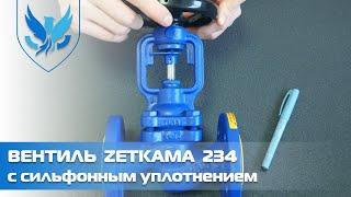 ⛲️???? Вентиль сильфонный фланцевый Zetkama 234 ???? видео обзор Сильфонный клапан Zetkama