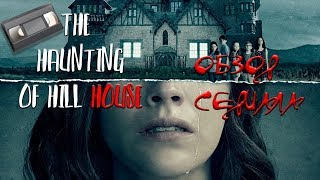 Призраки дома на холме ( THE HAUNTING OF HILL HOUSE ) Обзор сериала