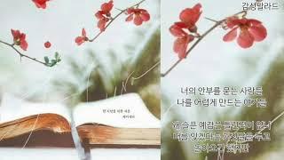 제이세라(J-Cera)-한 사람을 위한 마음/여름아 부탁해 OST Part 5