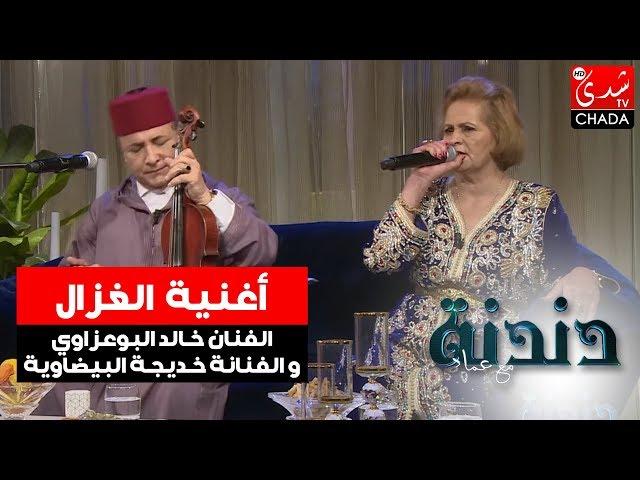 أغنية الغزال من أداء الفنان خالد البوعزاوي و الفنانة خديجة البيضاوية