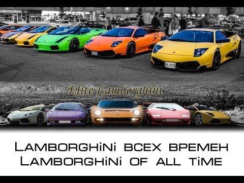 Все модели Lamborghini     All models Lamborghini