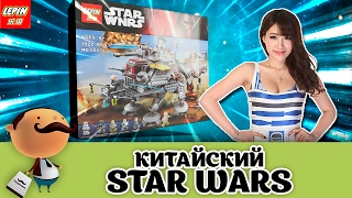 КИТАЙСКИЙ STAR WARS!? Обзор LEPIN 05032 - Аналог LEGO Star Wars 75157