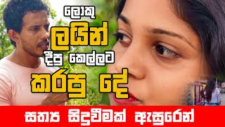 Don't Judge a book by it's cover   සිංහල Short Movie   APEY Productions