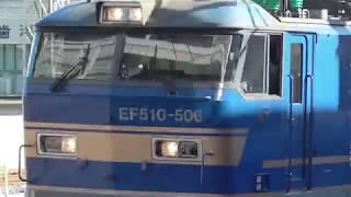 EF510 506牽引 貨物列車 千里丘駅
