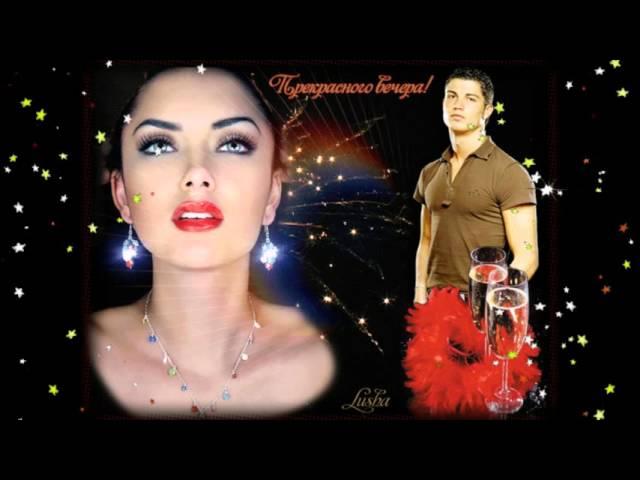 Смотреть видео РОМАНТИЧЕСКОГО ВЕЧЕРА!!! /A romantic evening!/