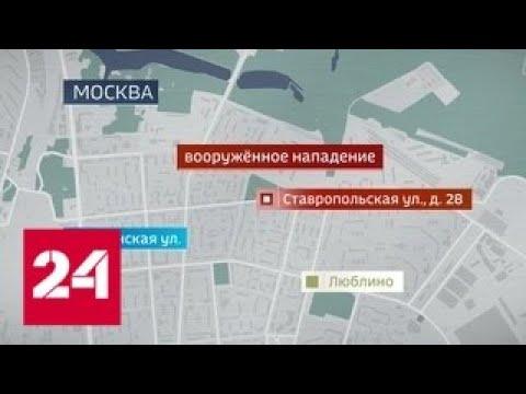 В столице вооруженные преступники похитили у перевозчика денег около 4 миллионов рублей - Россия 24