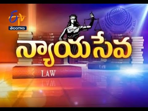 Land Acts - Legal Help | Nyaya Seva | 30th June 2018 | Full Episode | ETV Telangana