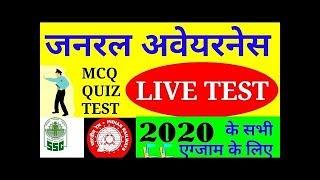 🔴👉 जनरल अवेयरनेस GK / GA MCQ TEST QUESTIONS सभी एग्जाम के लिए MCQ TEST PAPER