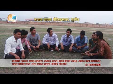 Kapil Anjan    Surkhet Gajal ll Nepali Ghazal Bachan