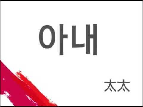 輕鬆背單字-韓語自習-稱謂篇