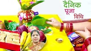 दैनिक पूजा विधि। daily pooja rituals