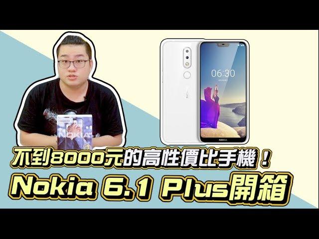 【Joeman】不到8000元的高性價比手機!Nokia 6.1 Plus開箱體驗 Unboxing