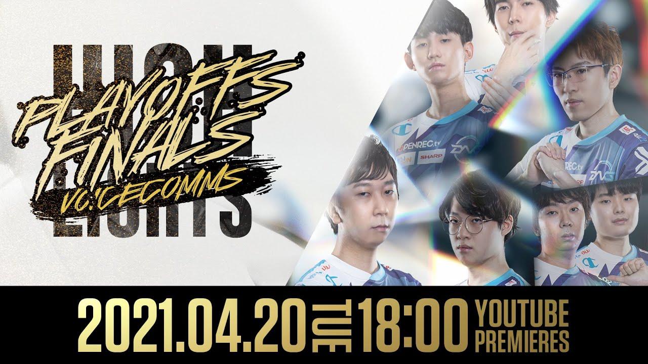 Download 【選手VC有り】優勝だ!! LJL2021 Spring Playoffs Finals VCハイライト【LoL/DFM/リーグオブレジェンド/League of Legends】