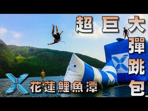 Insane Blob launch In Taiwan - 花蓮水上彈跳網 (鯉魚潭) HD1080