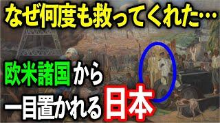 【海外の反応】なぜ日本は欧米諸国から一目置かれる存在となりえたのか…ベルギーからの『恩返し』知られざる日本とベルギーの「歴史的な絆」【日本のあれこれ】
