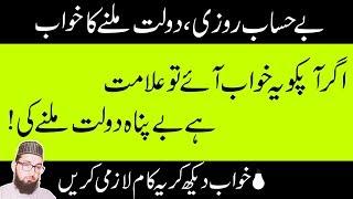 Khwabon Ki Tabeer In Urdu-Ameer (Dolatmand) Hone Ka Khwab-Islamic Dream