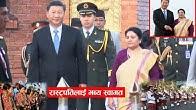 चिनियाँ राष्ट्रपतिलाई नेपाली सेनाको भव्य स्वागत, नेपाल टेक्ने बित्तिकै सिको मुस्कान