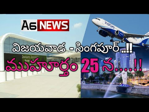 VIJAYAWADA TO SINGAPORE DIRECT FLIGHT FROM VIJAYAWADA INTERNATIONAL AIRPORT