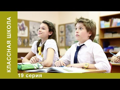 Классная Школа. 19 Серия. Детский сериал. Комедия. StarMediaKids