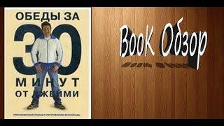 Book Обзор - Книга Джейми Оливера Готовим за 30 минут .