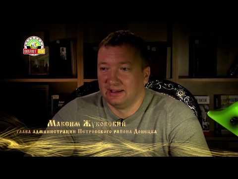 Год русского языка. Максим Жуковский. «Тарас Бульба»