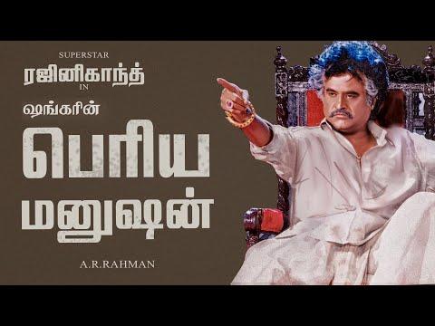 Rajini's Periya Manushan | Shankar | A R Rahman | Flashback