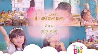 課堂禮儀|第九章|Little MISS HONG KONG|Kids|Think Big