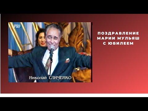 "Николай Сличенко и театр""Ромэн"""
