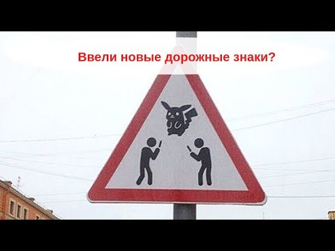 Ввели новые дорожные знаки :) Вы их не узнаете?