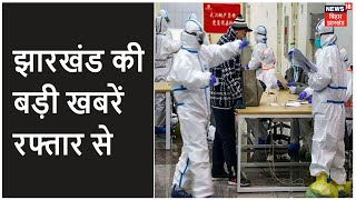 देशभर में लगातार बढ़ रही कोरोना मरीजों की संख्या | Nonstop News | Fatafat Jharkhand
