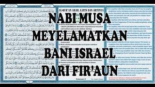 Al Qur'an hal.008  - Al Baqarah 49-57 (Murottal)