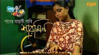 Gambar cover বাউল গানের পাখি শারমিন # জীবনের গল্প # Life of Singer Sharmin