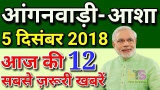 Asha Anganwadi Worker Today Latest News Salary in Hindi 2018 | आंगनवाड़ी आशा सहयोगिनी लेटेस्ट न्यूज़