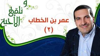 ونلقى الأحبة  مع عمرو خالد - عمر بن الخطاب 2