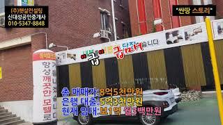 """(계약완료)"""" 급매""""상업지역 땅값 만…"""