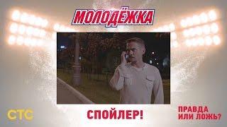 Молодёжка: Макеев пошёл на преступление?