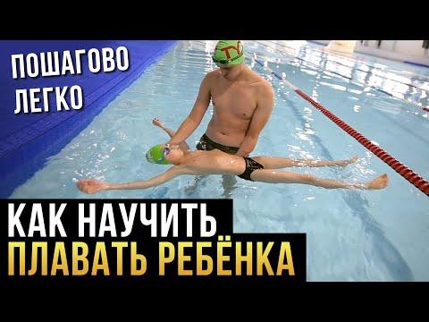 Как научиться плавать видео ребенку