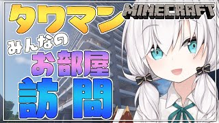 #29【Minecraft 】~タワマン見学~みんなのお部屋見に行こう season3【アルス・アルマル/にじさんじ】