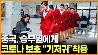 """중국, 승무원에게 코로나 보호 """"기저귀""""착용"""